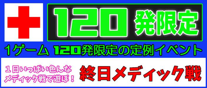1ゲーム 120発限定 終日メディック戦