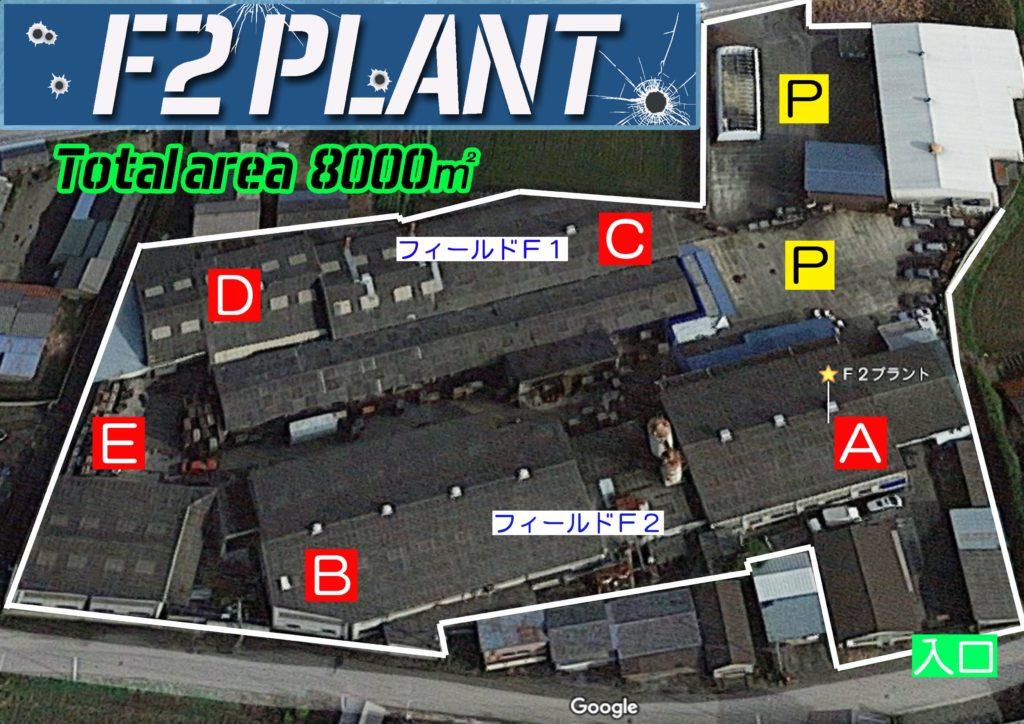 F2プラント マップ